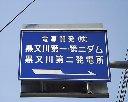 新潟県の県道